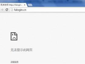 falogincn 迅捷路由器登陆falogin.cn提示网址错误解决方法