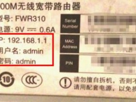 wififast怎么登录
