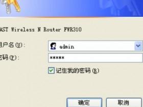 迅捷FWR310wifi怎么配置无线wifi密码