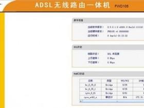 迅捷FWD105无线ADSL路由模式上网怎么设置