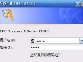 迅捷wifi怎么配置静态ip地址上网