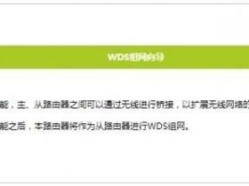 迅捷FW325R无线wifi怎么设置无线桥接