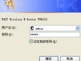 迅捷FWR310wifi无线wifi密码怎么设置