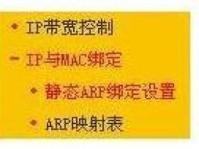 迅捷无线wifi怎么绑定IP与MAC地址