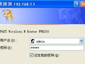 迅捷FWR310wifi怎么修改密码