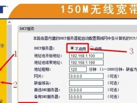 迅捷FW150R无线wifi当交换机来用怎么设置