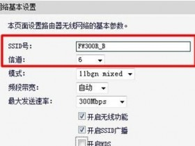 Fast迅捷FW150R无线wifi怎么无线桥接