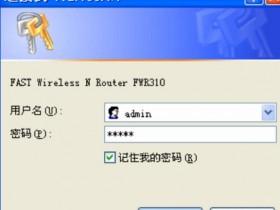 迅捷FWR310wifi怎么配置登录密码