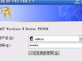 迅捷无线wifi怎么配置静态ip地址上网