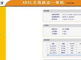 迅捷FWD105的无线ADSL路由模式上网怎么设置