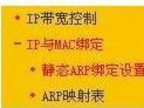 迅捷Fast无线wifi上IP与MAC地址怎么进行绑定
