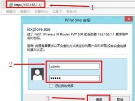 在Win8系统下Fast迅捷无线wifi怎么安装