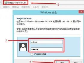 在Win7系统下Fast迅捷无线wifi怎么安装
