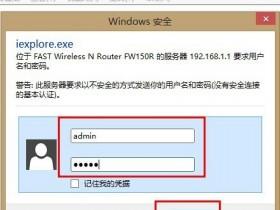 迅捷无线wifi怎么设置密码