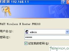 迅捷wifi设置wifi密码