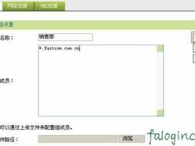fastwifi访问外网权限设置案例