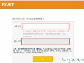 迅捷wifi忘记密码怎么改