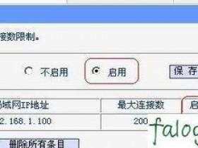 迅捷wifi网络设置连接设置个数
