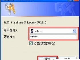 迅捷怎么隐藏wifi密码