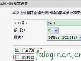 迅捷网络怎么隐藏wifi