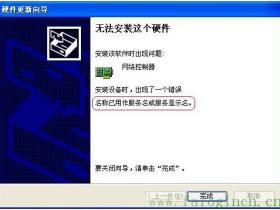 """安装网卡提示""""名称已用作服务名或服务显示名"""""""