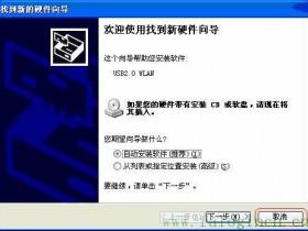 无线网卡的安装与使用—XP系统