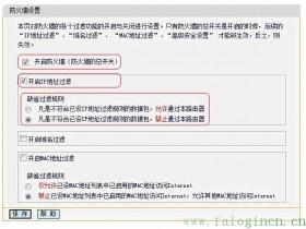 无线应用(一)——11G无线路由器如何设置电脑上网权限(IP地址过滤篇)