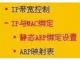 SOHO级路由器应用—IP与MAC地址绑定应用举例