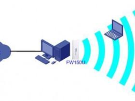 FW150U 3.0及5.0模拟AP功能设置指南