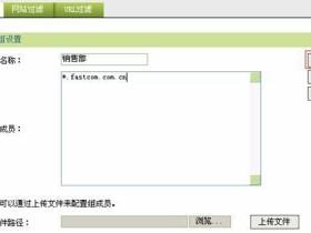 企业路由器应用——管理用户访问外网网站权限