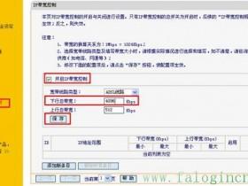 无线路由器 IP带宽控制设置指南