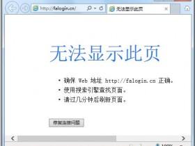 falogin.cn官网无法登录管理界面,怎么办?