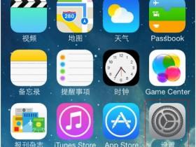 falogin.cn设置向导iOS终端(iPhone/iPad)如何连接无线信号?