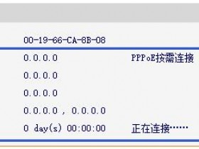falogin.cn创建登录密码[传统界面] WAN口宽带拨号不成功,怎么办?