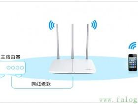 falogin.cn方法[新界面] 如何当作交换机(无线AP)使用?
