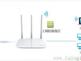 falogin.cn登录[传统界面] 如何管控内网主机的上网权限?