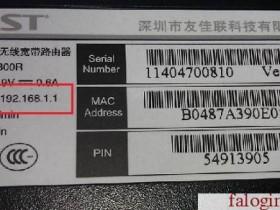 falogin.cn打开是电信登录页面的解决办法