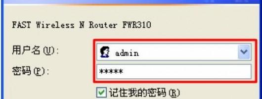falogin.cn设置密码是多少