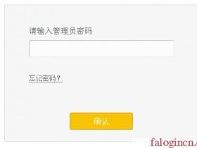 为什么我的路由器ip是falogin.cn?