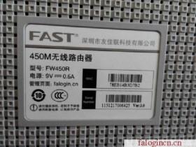 fast路由器设置页面falogin.cn打不开