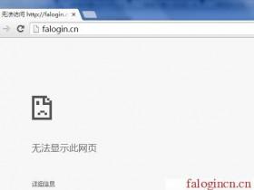 为什么路由器进不了falogin.cn