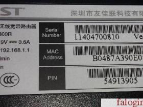 新一代falogincn路由器falogin.cn设置地址打不开的解决办法