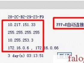 falogin.cn路由器上网设置图文教程